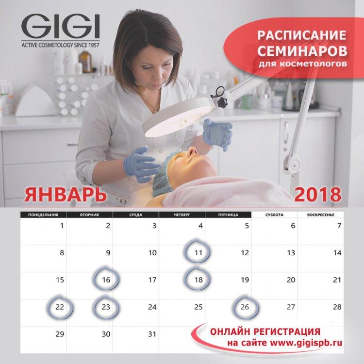 GIGICOSMETIC.RU_INSTA_SeminarForCosmetologies_January_2018.jpg