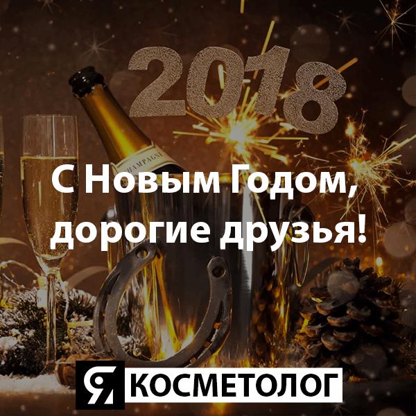 ЯКОСМЕТОЛОГ, поздравляет Вас, друзья, с Новым 2018 Годом!