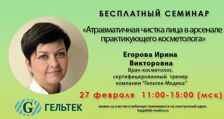 2018.02.27_Egorova_MK.png