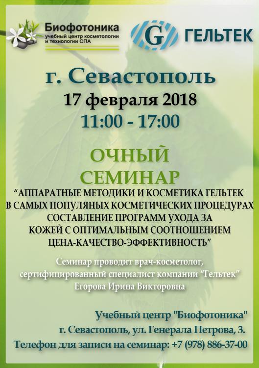 БИОФОТОНИКА (2).png
