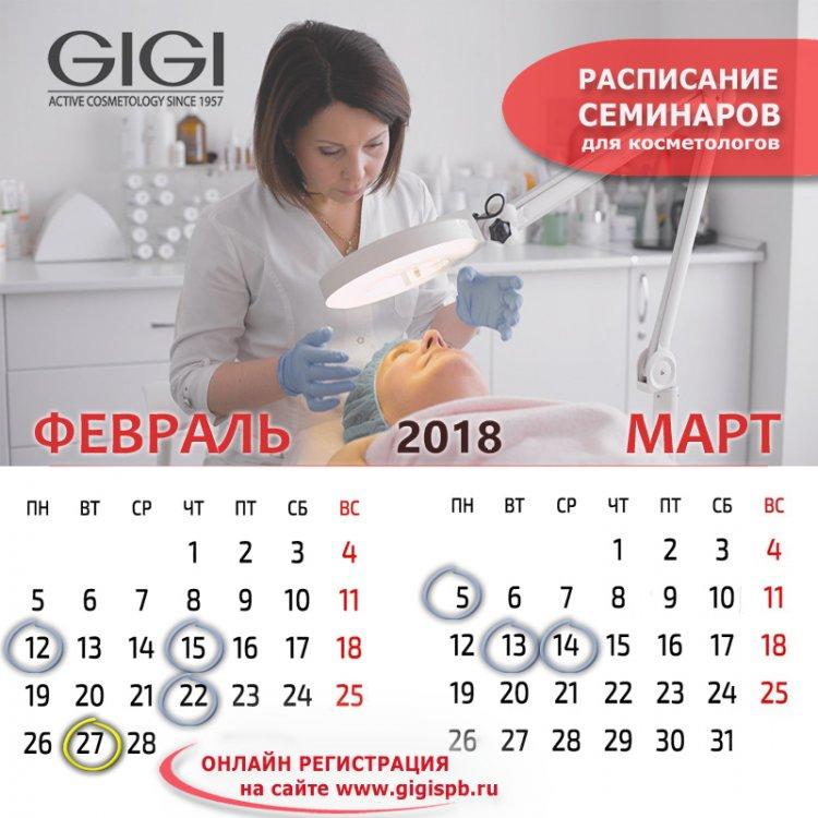 GIGICOSMETIC.RU_INSTA_SeminarForCosmetologies_February-March_2018.jpg