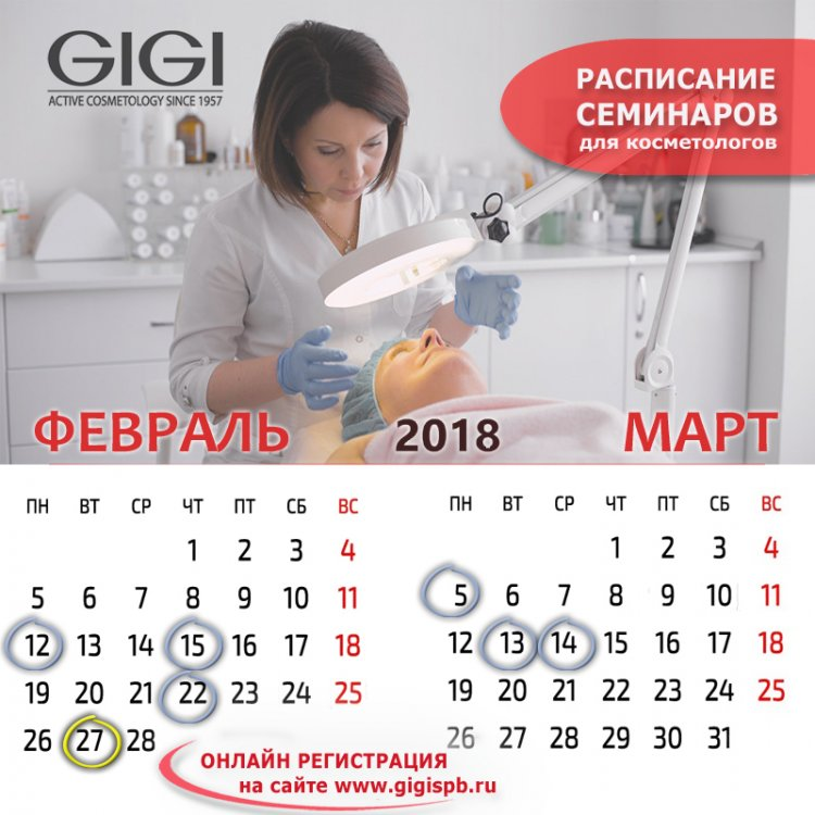 GIGICOSMETIC.RU_INSTA_SeminarForCosmetologies_February-March_2018.jpg