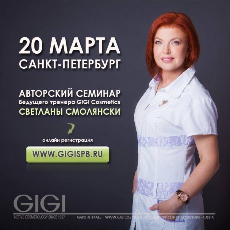 GIGICOSMETIC.RU_Seminar_Smolyansky_March2018_1.jpg