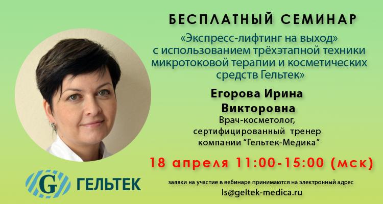 2018.04.18_Egorova_MK.png