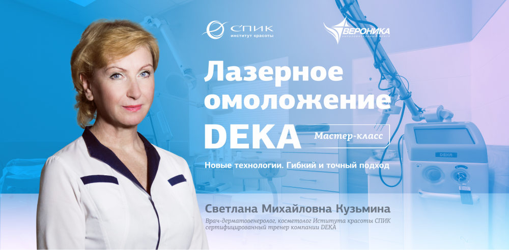 DEKA_03 (2).png