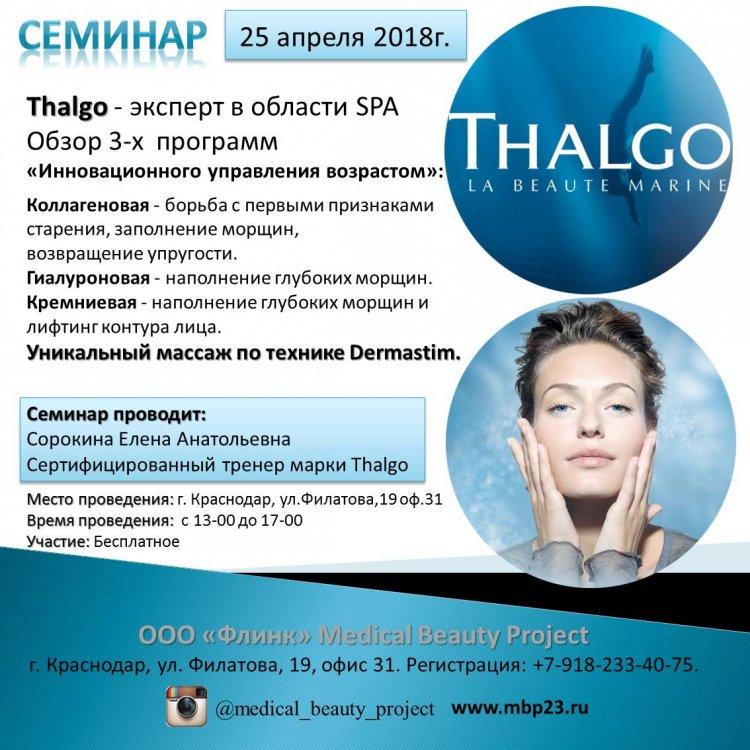 2018-04-25 Тальго Сорокина.jpeg