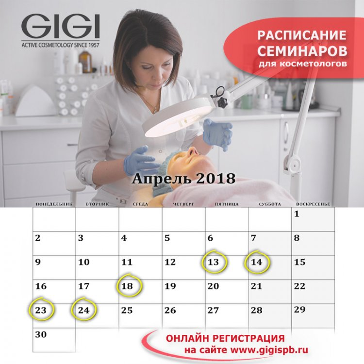 GIGICOSMETIC.RU_INSTA_SeminarForCosmetologies_April_2018.jpg