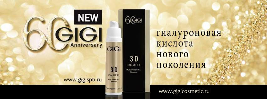 GIGI_BANNER_3D_HyaluFill.jpg