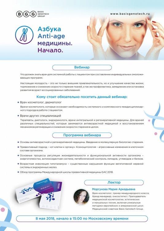 Моргунова-вебинар-5 мая.jpg