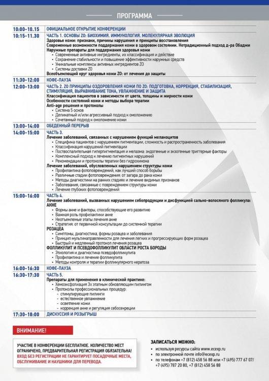 2018-06-04 Конференция ЗО СкинХелс 02.jpg