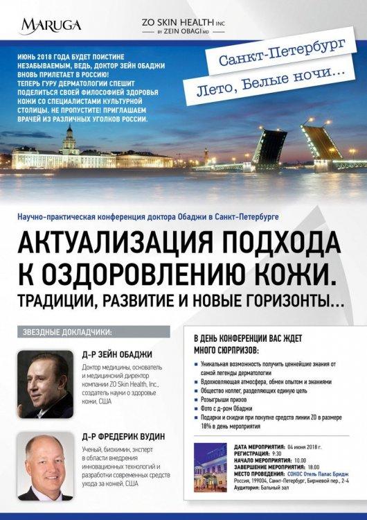 2018-06-04 Конференция ЗО СкинХелс 01.jpg