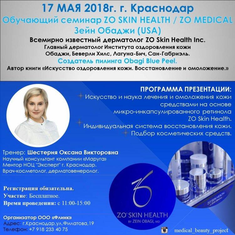 2018-05-17_ZOSkinHealth_ШестерняОксана.jpeg