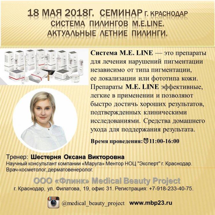2018-05-18_MELINE_ШестерняОксана.jpeg