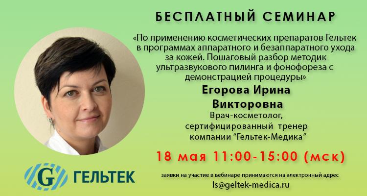 Egorova_MK_2018.05.18.png