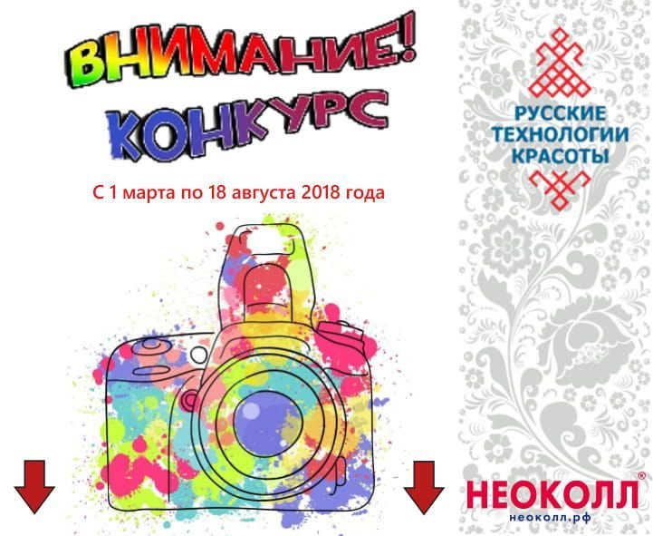 ФОТОКОНКУРС НЕОКОЛЛ
