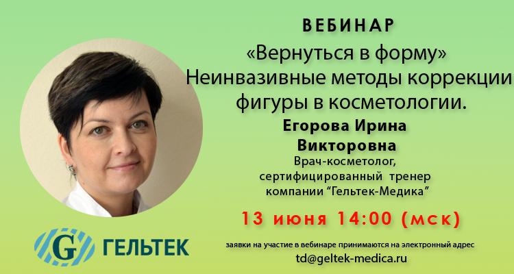 2018.06.13_Egorova_web.png