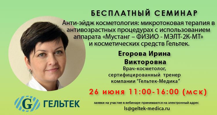 2018.06.26_Egorova_MK.png