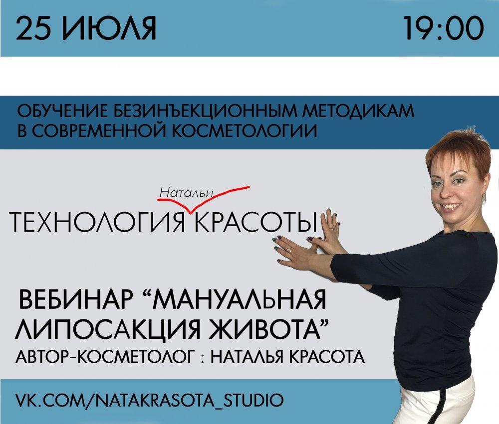 Реклама вебинара.jpg