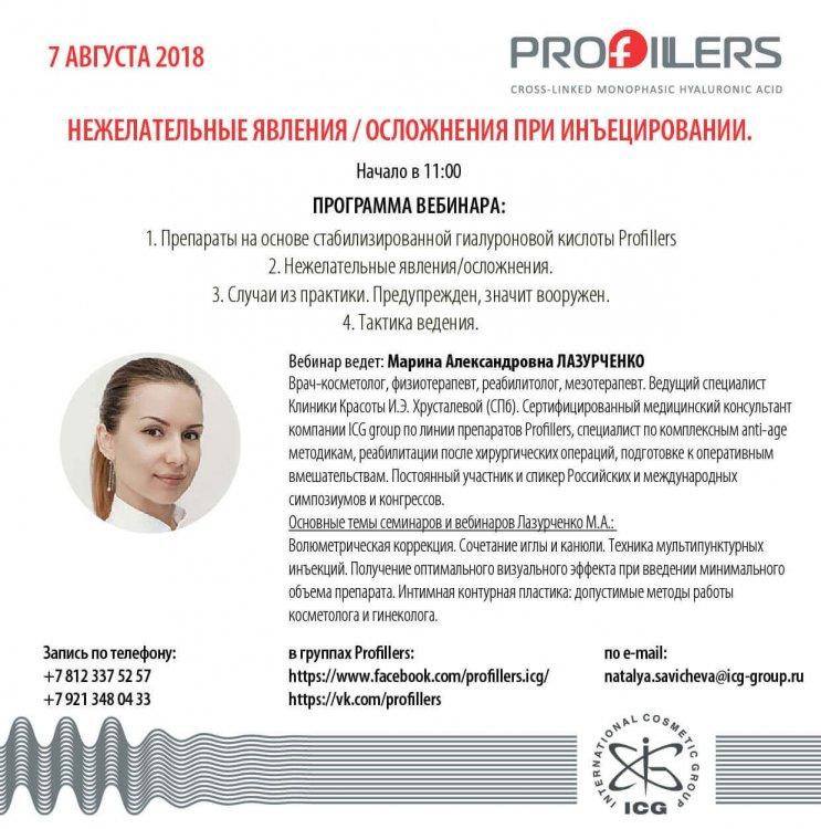 lazurchenko_Profillers_вебинар-7-августа-01.jpg