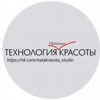 Наталья Красота