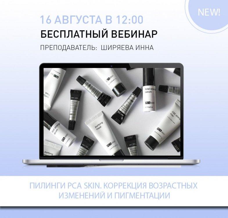 вебинар pca skin 16 августа.jpg