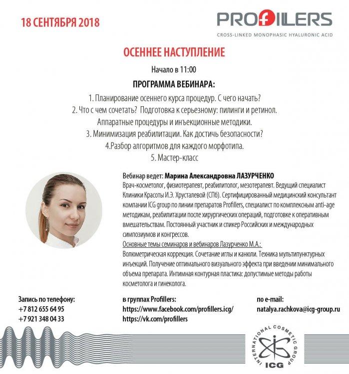 lazurchenko_Profillers_вебинар-18-сентября-01.jpg