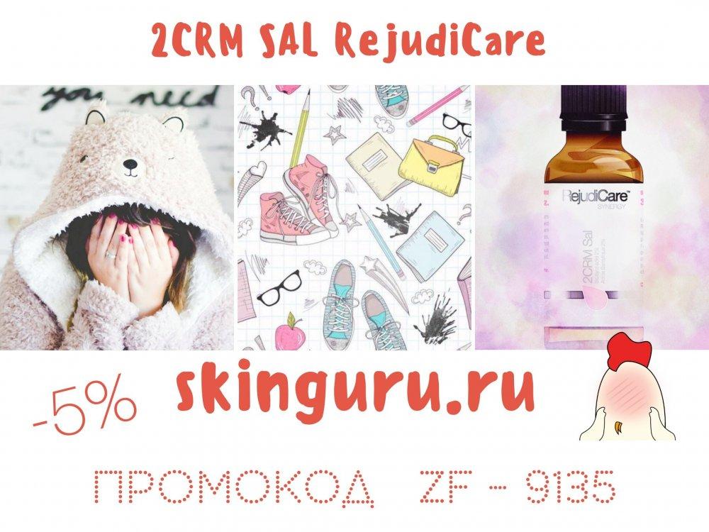 Коллаж 2CRM SAL.jpg