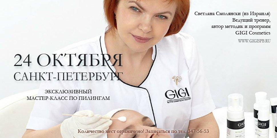 2018_GIGI_Seminar_24October_Smolyansky.jpg