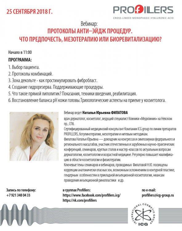 2018_09_25_filatova_Profillers_вебинар-01.jpg