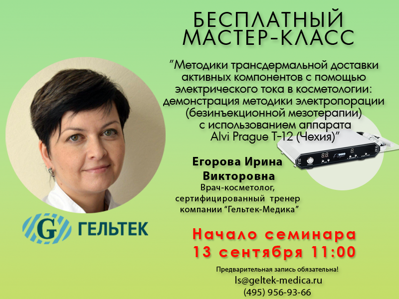 Egorova_MK-2018-09-13.png