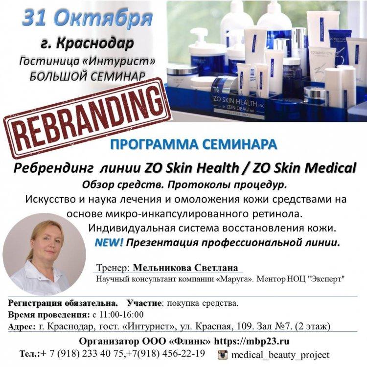 2018-10-09 ЗО Скин семинар 31.10.18 в Краснодаре.jpeg