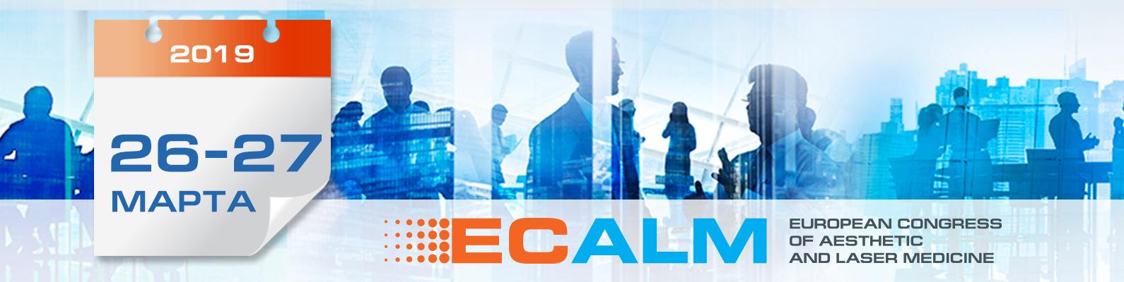ECALM 2019 - уникальный специализированный конгресс по лазерным и инъекционным технологиям в эстетической медицине и дерматологии.