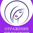 онлайн-школа косметологов