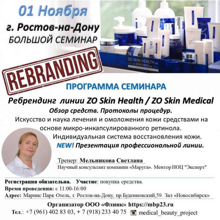 2018-10-09 ЗО Скин семинар 01.11.18 в Ростове.jpeg