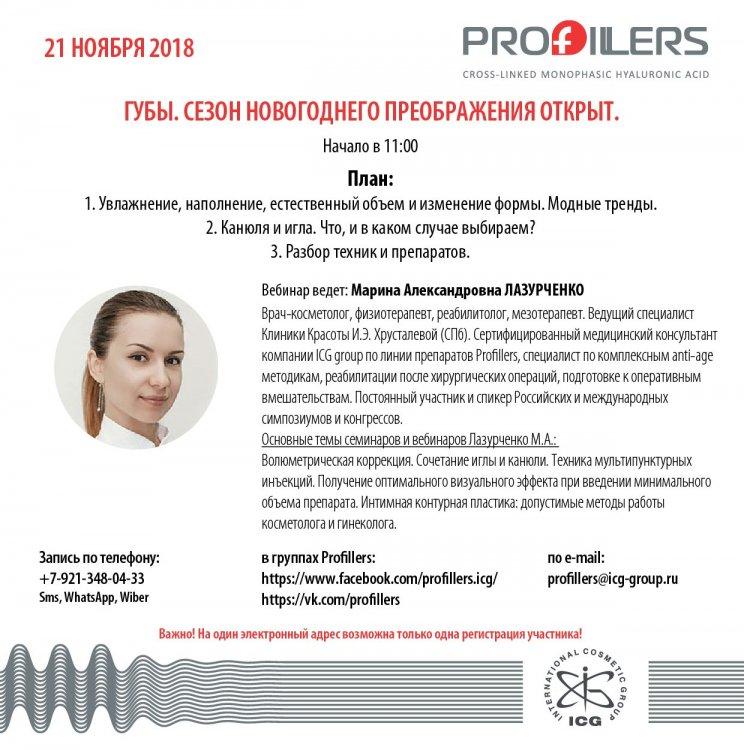 lazurchenko_Profillers_вебинар-21-ноября-01.jpg