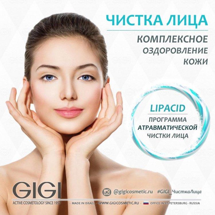 GIGICOSMETIC.RU_INSTA_Lipacid_Atravmaticheskaya_Chistka.jpg