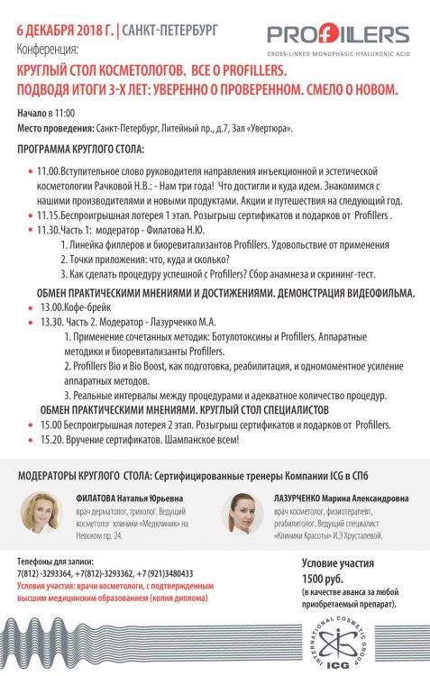 profillers_conferense_06_12_2018.jpg