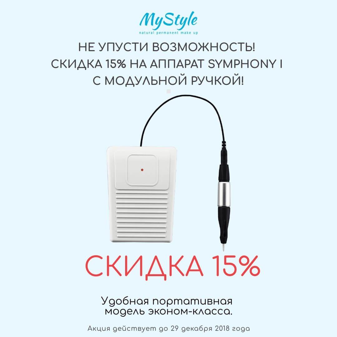 mystyle-symphony-1-dec.jpeg