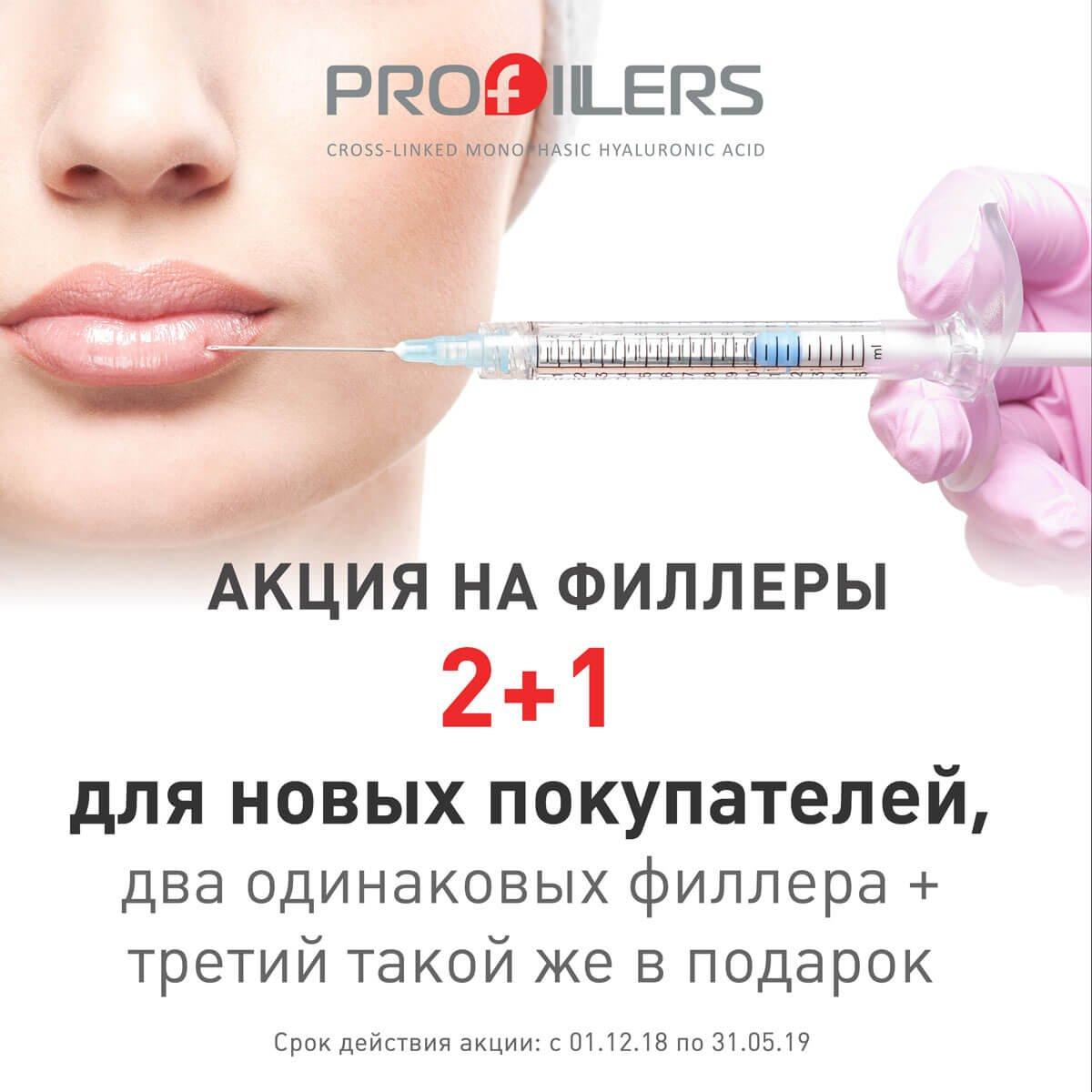 profillers-akcii.jpg