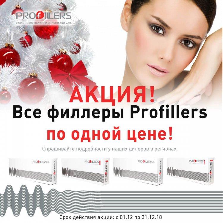 profillers-akcii2.thumb.jpg.23fa43c7c08fba22478058005f59372f.jpg