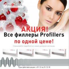 profillers-akcii2.jpg