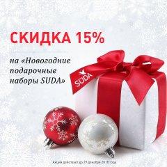 suda-dec-2019-nabory-2.jpg