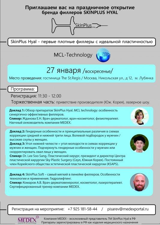 приглашение с Комаровым.jpg