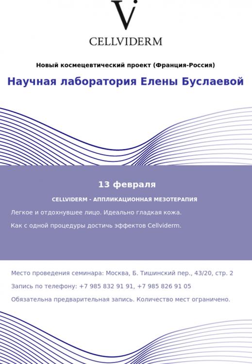 13.02.2019 Легкое лицо .png