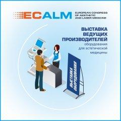 Конгресс косметологов - ECALM 2019