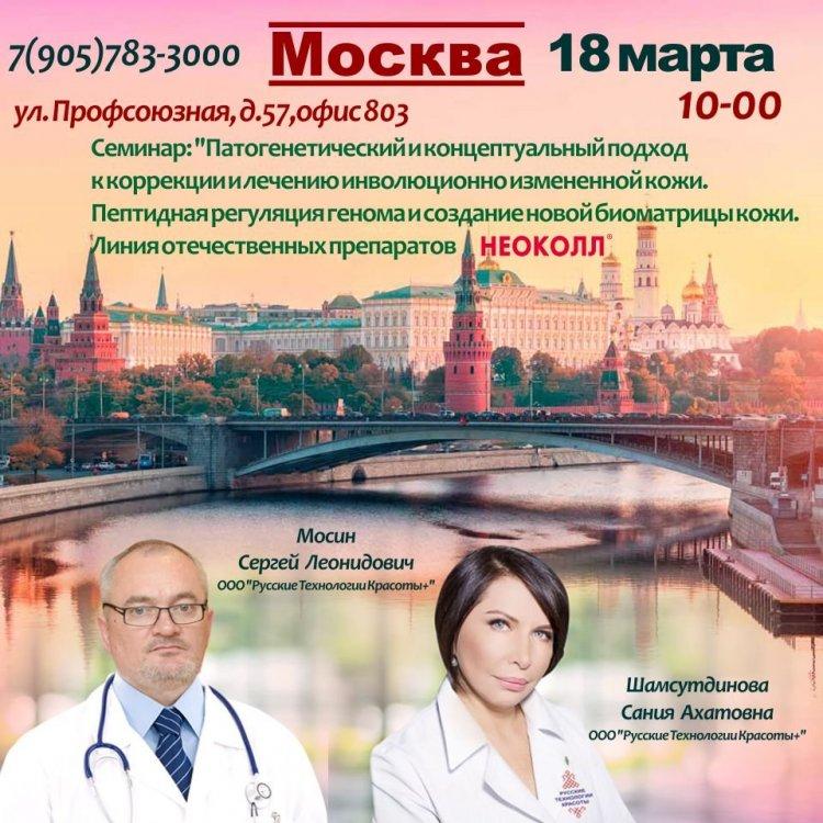 Москва 18 марта.jpg