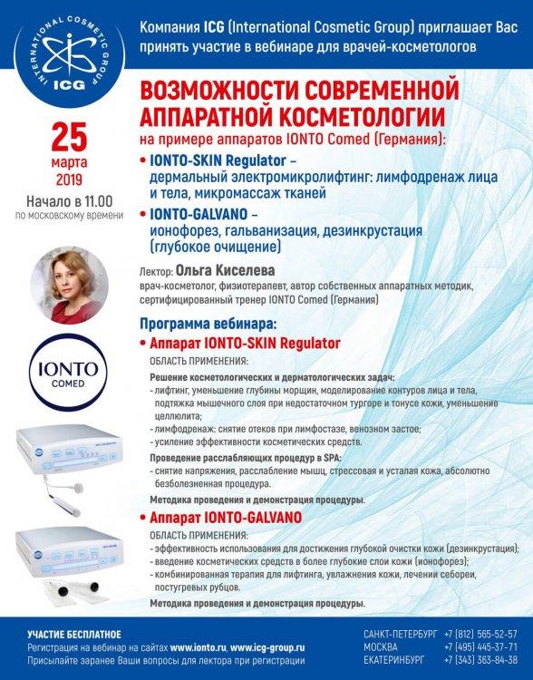 2019_03_Ionto_webinar.jpg