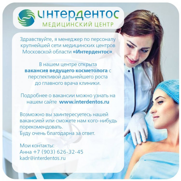 Вакансия косметолог Интердентос.jpg