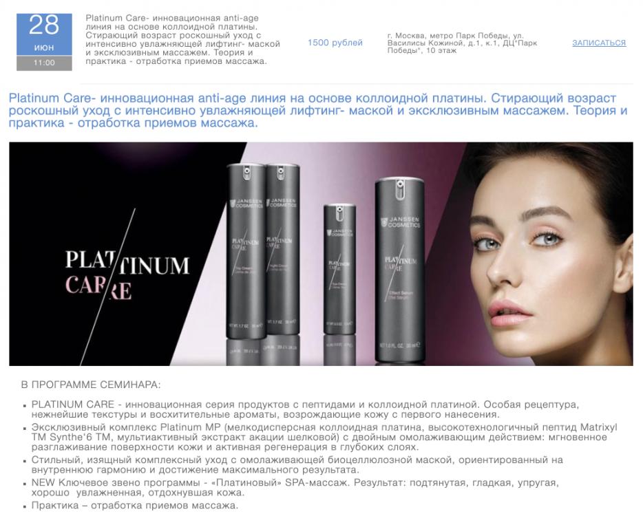 1139071323_JanssenCosmetics-PlatinumCare-anti-age2019-06-2410-40-51.thumb.png.0f3430dca9faf23a79ed46e3c7b7ee56.png