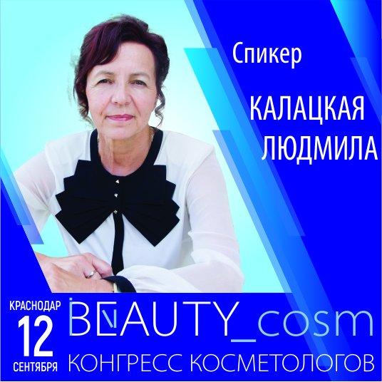 Калацкая.jpg